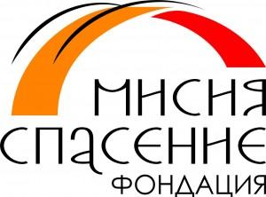 """лого на фондация """"Мисия Спасение"""""""